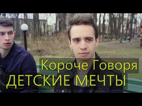 КОРОЧЕ ГОВОРЯ, ДЕТСКИЕ МЕЧТЫ (видео)