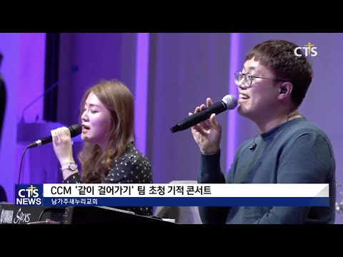 CCM '같이 걸어가기' 팀 초청 기적 콘서트