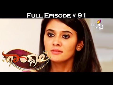 Gandhari--5th-April-2016--ಗಾಂಧಾರಿ--Full-Episode