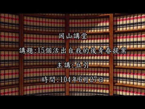 20150627高雄市立圖書館岡山講堂—丘引:《與快樂共老---15個活出自我的後青春提案》