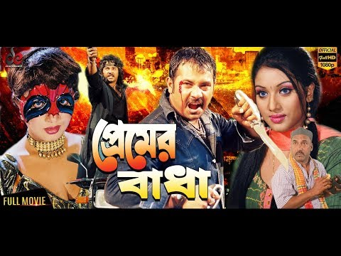 Premer Badha | Bangla Full Movie | Alexander Bo | Shakiba | Poly | Romantic Movie