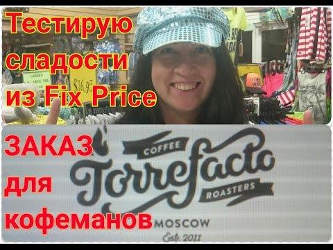Обзор  продуктов из Fix Price и заказ из интернет магазина Torrefacto