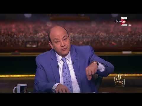 عمرو أديب: إجراء مقابلة مع محمد صلاح شرف لـ CNN