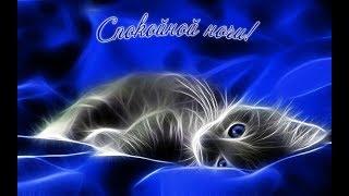 Баюшки баю - Колыбельная кошки для малышей