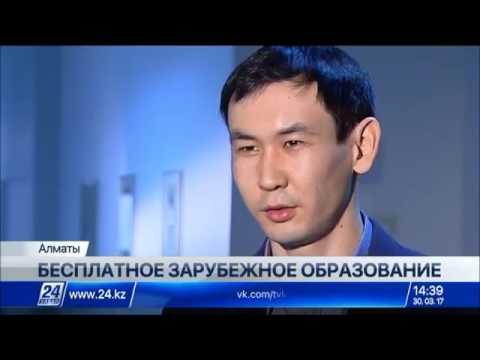 Получить бесплатное образование за рубежом стремятся всё больше казахстанцев (видео)