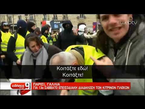 Γαλλία: Νέα επεισοδιακή διαδήλωση των «κίτρινων γιλέκων» | 9/2/2019 | ΕΡΤ