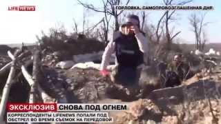 ЭКСКЛЮЗИВ ! Журналисты LIFE NEWS попали под обстрел во время перемирия на передовой