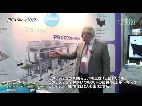 Rainbow Process - レインボー・テクノロジー・システムズ株式会社