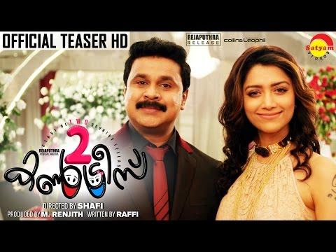 Two Countries Malayalam Movie Teaser | Dileep, Mamta Mohandas