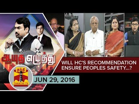 -29-06-2016-Ayutha-Ezhuthu-Will-HCs-recommendation-ensure-Peoples-Safety--Thanthi-TV