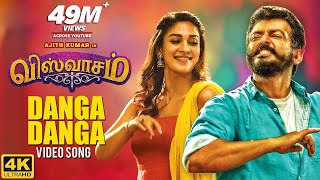Danga Danga Full Video Song | Viswasam Video Songs | Ajith Kumar, Nayanthara | D.Imman | Siva