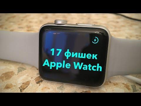 Apple Watch: 17 функций и возможностей, о которых вы могли не знать