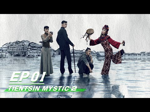 【SUB】E01: Tientsin Mystic 2 河神2 | iQIYI