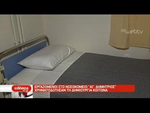 Κοιτώνας φιλοξενίας συγγενών ασθενών στο νοσοκομείο Άγιος Δημήτριος Θεσσαλονίκης | 27/12/2018 | ΕΡΤ