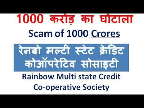 Rainbow World Scam 1000 Crores