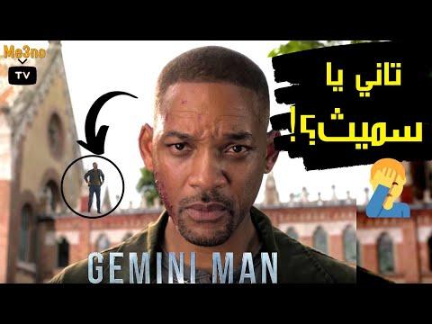 فيلم ويل سميث و حسبي الله و نعمه الوكيل  🤦🏻♂️ Gemini Man Review | مراجعه