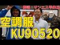 Download Lagu サンエス空調服 KU90520 かっこいいスポーティー Mp3 Free