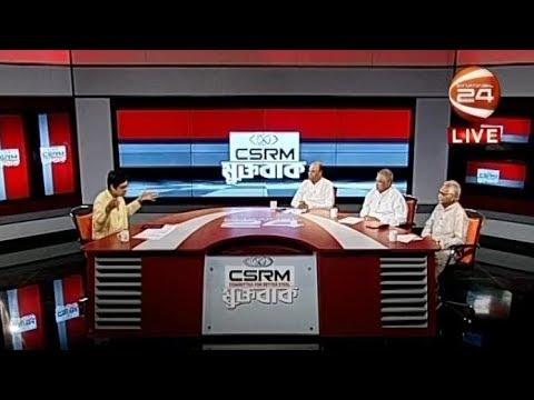 মুক্তবাক | রাজনীতির প্রবাহ | 13 October 2019