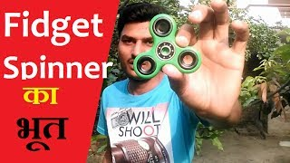 Cheapest Fidget Spinner in India Fidget Spinner Trick l Uses l hindi | Mr Technical