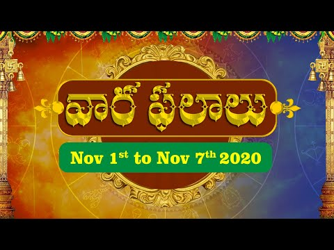 Vaara Phalalu | November  01st to November 07th 2020 | Weekly Horoscope 2020 | BhaktiOne