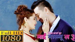 Yo Mann Baru Dhunga Bhaye Hunthyo (Movie Song - Nai Nabhannu La 3) - Official Song