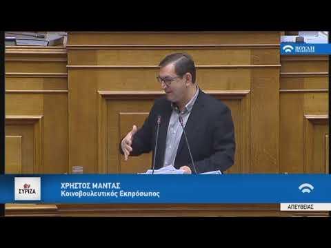 Χ.Μαντάς(Κοινοβ.Εκπρ.ΣΥ.ΡΙΖ.Α.)(Προϋπολογισμός 2019 )(18/12/2019)