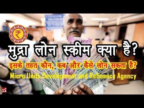 What is Mudra Loan Scheme in Hindi? | By Ishan