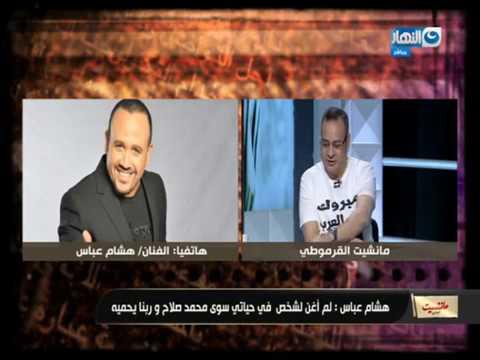 هشام عباس: لم أغن لأي شخص سوى محمد صلاح