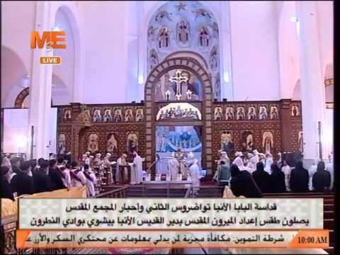 موكب المجمع المقدس للاعداد لعمل الميرون المقدس وبداية الصلاة برئاسة البابا