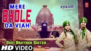 Download Lagu Mere Bhole Da Viah I Punjabi New Latest Shiv Bhajan I SUFI BROTHER SISTER I Full HD Video Song Mp3