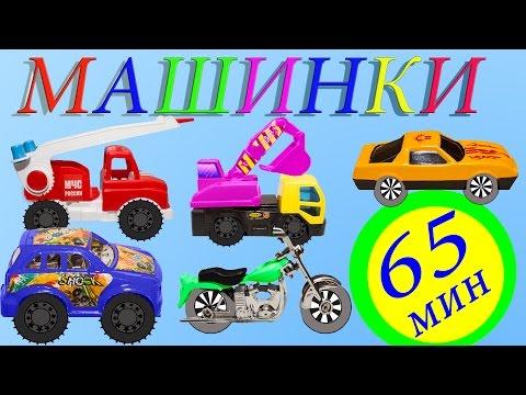Развивающие мультики для детей про машинки все серии подряд, сборник мультиков (видео)