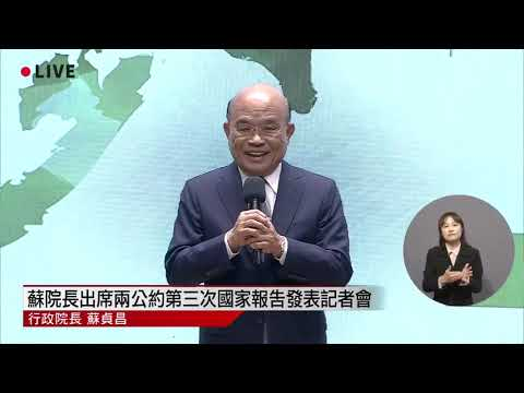 Video link:Premier speaks on release of Taiwan's third national reports on UN human rights covenants (Open New Window)