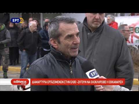 Διαμαρτυρία εργαζομένων στην ΕΛΒΟ – Ζητούν να ολοκληρωθεί η εκκαθάριση | 19/11/2018 | ΕΡΤ