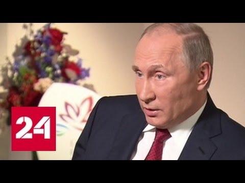 Полное интервью Владимира Путина Bloomberg