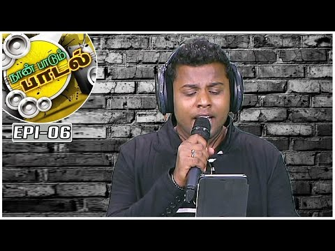 Song-by-Anand-Naan-Paadum-Paadal--6--Platform-for-new-talents-Kalaignar-TV