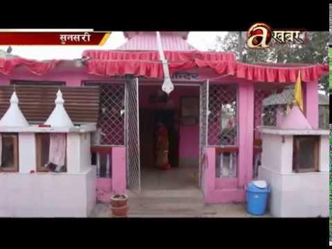 (सुनसरीको इटहरी  ४ स्थित मनकामना मन्दिर प्रचार अभावमा ओझेल पर्दै - Duration: 119 seconds.)