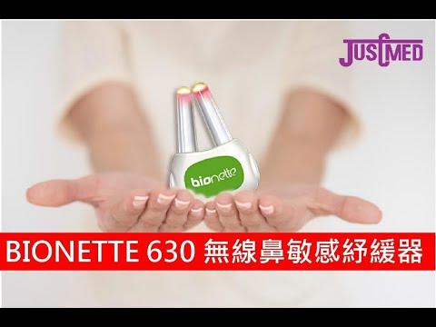 鼻敏感救星:BIONETTE 630 無線鼻敏感紓緩器