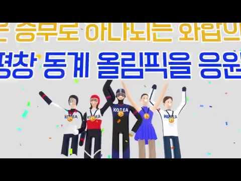 2018 평창동계올림픽 응원영상 영상 캡쳐화면