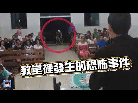 10件在教堂裡真實發生的恐怖事件