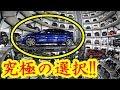外国人の日本車信頼度「日本車と欧州車はどちらが優れているのか?」究極の選択に世界中から驚愕の回答が!【すごい日本】