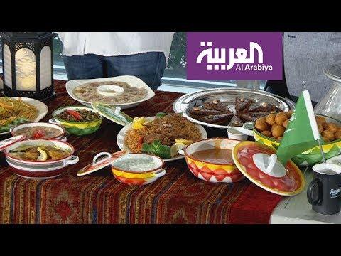 العرب اليوم - شاهد: مائدة إفطار سعودية في ستوديو صباح العربية
