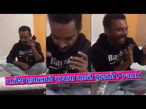 (राजेश हमालको स्वरमा माग्ने बुढाको Prank | Facebook Store | - Duration: 12 minutes.)