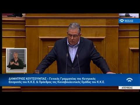 Δ.Κουτσούμπας (Γενικός Γραμματέας Κ.Κ.Ε& Πρόεδρος Κοιν.Ομάδας)(Προϋπολογισμός 2018)(19/12/2018)