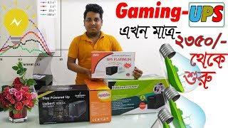Best UPS Price in Bangladesh 2018 ।। কমদামে ইউপিএস কিনুন ।। Mehedi 360