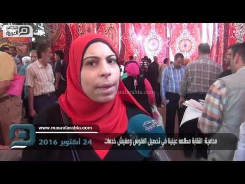 مصر العربية   محامية: النقابة مطلعه عينينا في تحصيل الفلوس ومفيش خدمات