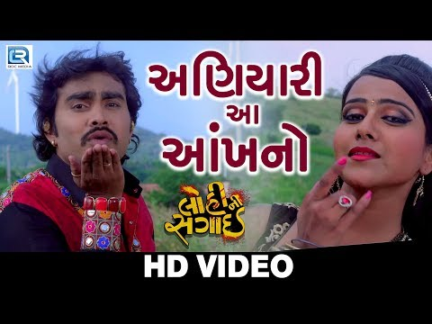 Jignesh Kaviraj - Aniyari Aa Ankhno | Lohini Sagai | Video Song | New Gujarati Movie Song 2017 - Movie7.Online