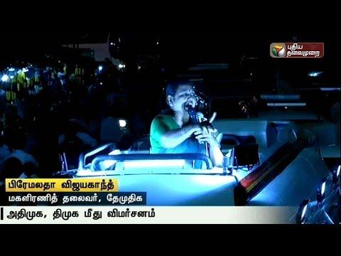 People-should-reject-the-DMK-and-ADMK-says-Premalatha-Vijayakanth-during-campaign-at-Kanyakumari