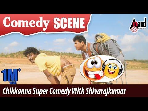 Video Chikkanna Super Comedy With Shivarajkumar | Vajrakaya |  Kannada Comedy Scene download in MP3, 3GP, MP4, WEBM, AVI, FLV January 2017