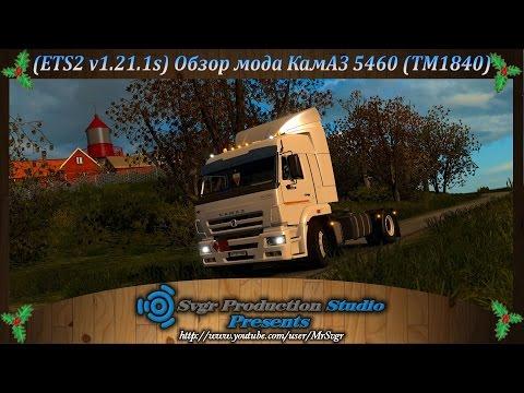 KAMAZ 5460 (TM1840) 1.21.x