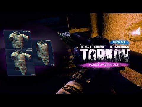 Escape From Tarkov — Новые подробности о патче 0.9!